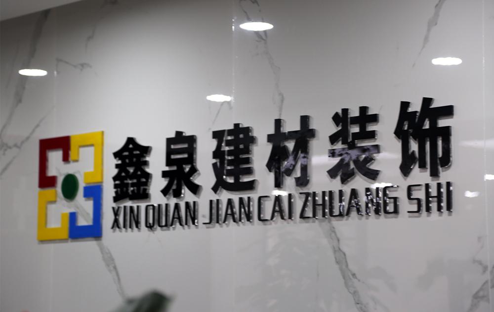 西安鑫泉建材装饰工程有限公司