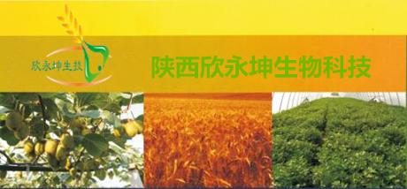 陕西欣永坤生物科技有限公司