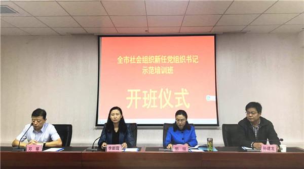 西安市社会组织新任党组织书记示范培训班开班